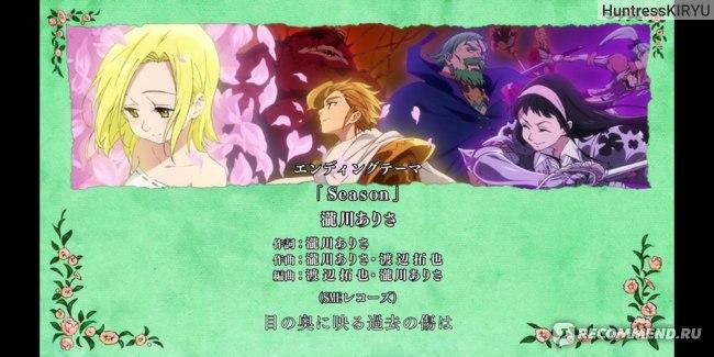 """ED2: Alisa Takigawa - """"Season"""""""