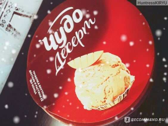 Йогуртный десерт Чудо Манговый сорбет фото