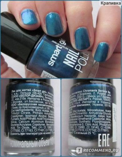 Лак для ногтей BelorDesign  «Smart girl» фото