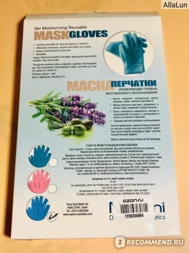 Маска-перчатки Naomi увлажняющие гелевые многоразового использования KZ 0176, бирюзовый