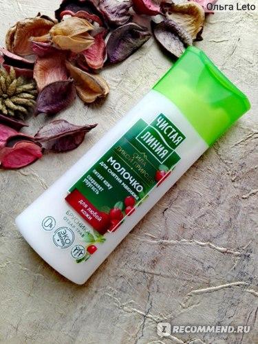Молочко для снятия макияжа брусника Чистая линия отзывы