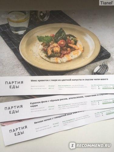 partiyaedi.ru - Сайт Партия еды фото