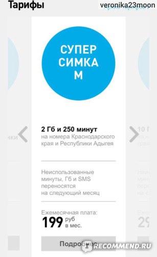 Ростелеком (Мобильная связь) фото