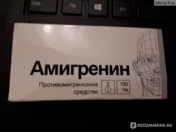 Противомигренозное средство Верофарм Амигренин фото
