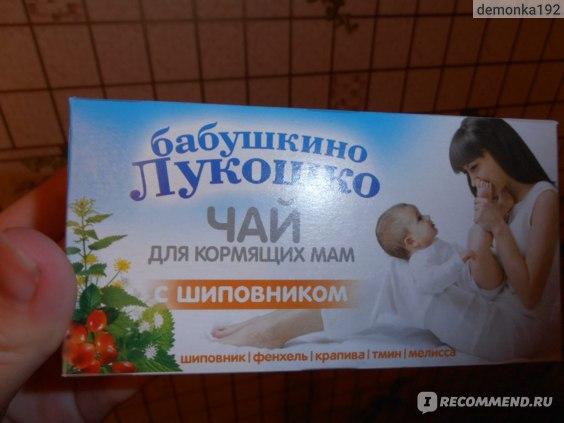 Чай для кормящих мам Бабушкино лукошко с шиповником фото