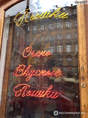 Пышки, Санкт-Петербург фото