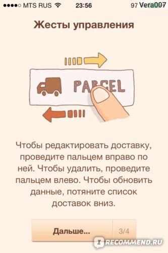 """Приложение """"Посылка"""" фото"""