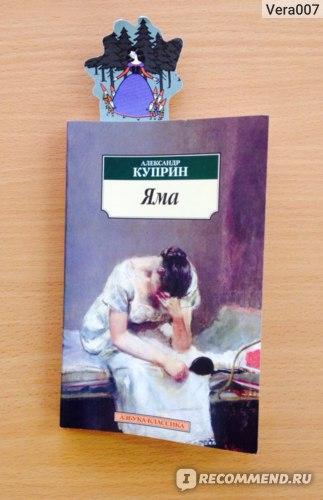 """""""Яма"""", А.И. Куприн фото"""