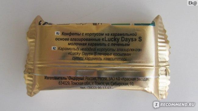 Конфеты глазированные Красная Звезда Lucky Days S молочная карамель с печеньем фото