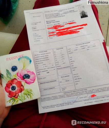 Регистрационный лист донора