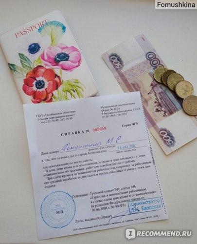 Справка и денежная компенсация