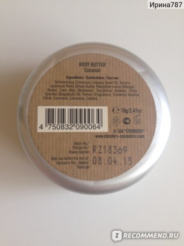 Твердое масло для тела STENDERS Coconut Body Butter фото