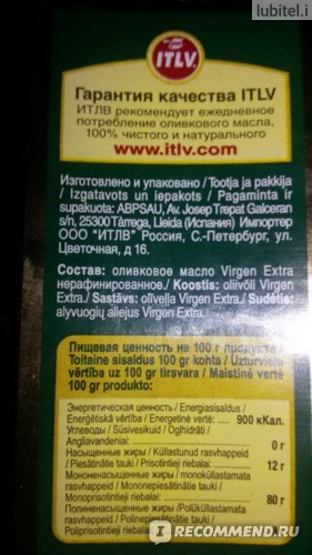 Оливковое масло ITLV Virgen Extra, стекло фото