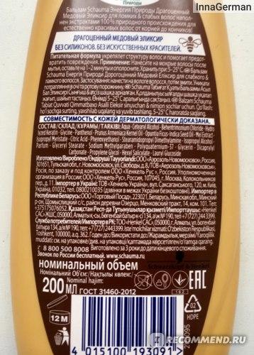 Бальзам для волос Schauma Энергия природы Драгоценный медовый элексир фото