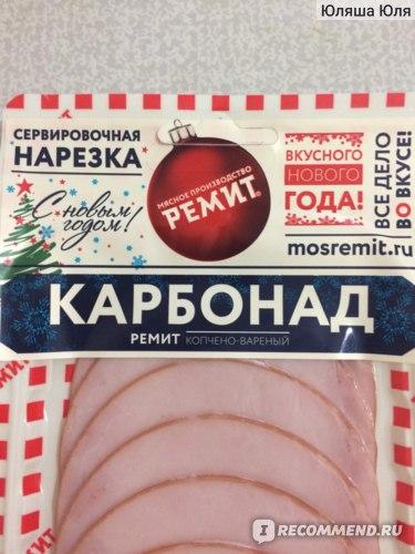 Карбонад Ремит Копчено-вареный фото