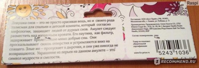 """Декоративная """"Ловушка снов"""" Fix-Price фото"""