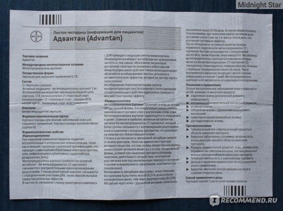 Гормональные препараты INTENDIS Адвантан эмульсия фото