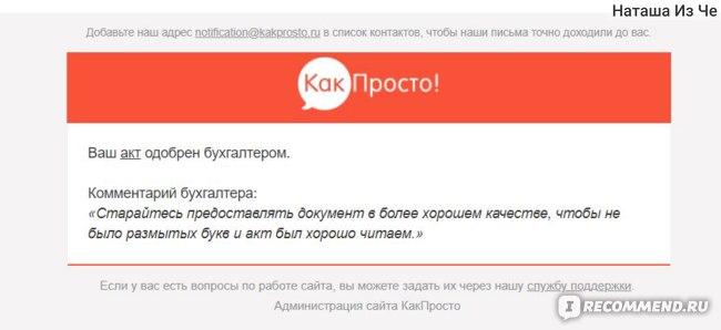 Сайт-справочник www.kakprosto.ru фото