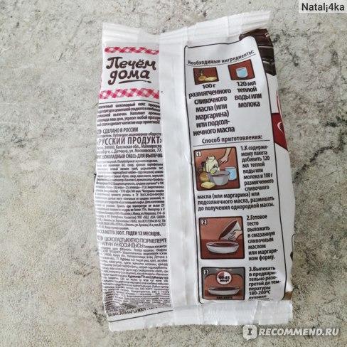Смесь для выпечки Русский продукт «Печём дома» Кекс Шоколадный
