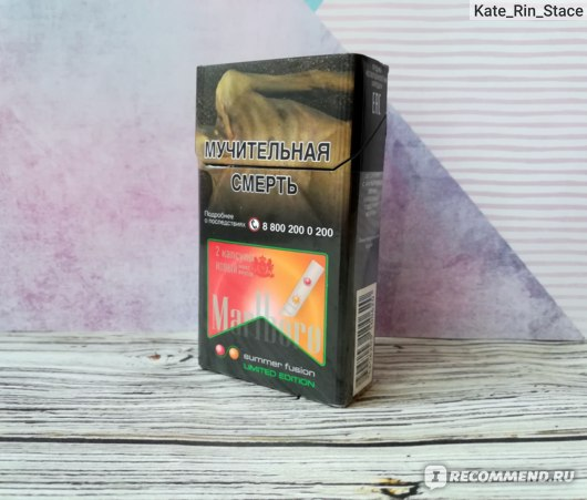 Сигареты marlboro summer fusion купить куплю беломорканал сигареты