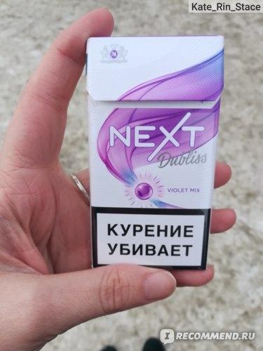 Сигареты некст виолет купить в спб опт сигарет у львові