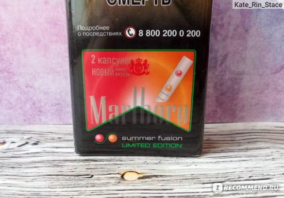 Сигареты marlboro summer fusion купить пачки сигарет заказать