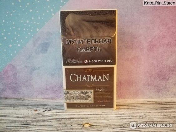 Chapman brown сигареты купить купить электронные сигареты в ростове на дону оптом