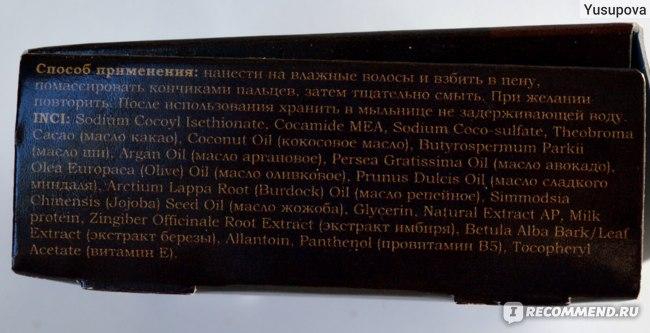 Твердый шампунь Savonry Шокобелла (объем и сила) фото