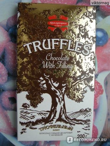 Горький шоколад Коммунарка Truffles фото