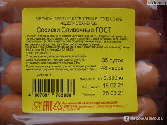 Сосиски Великолукский мясокомбинат Сливочные ГОСТ фото