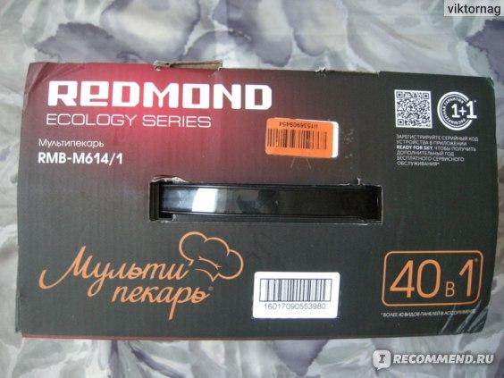 Мультипекарь Redmond RMB-M614/1 фото