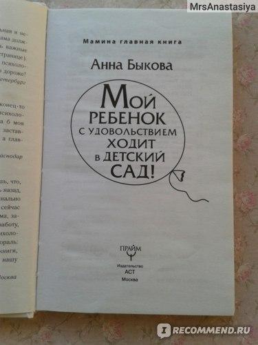 Быкова мой ребенок детский сад читать