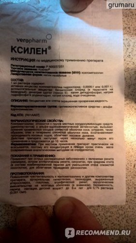 Капли назальные Veropharn Ксилeн