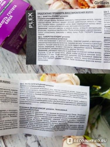 """Филлер для волос Белита-Витэкс Plex Therapy """"Инъекция красоты"""" экспресс-бондинг ШОКОВАЯ ТЕРАПИЯ"""