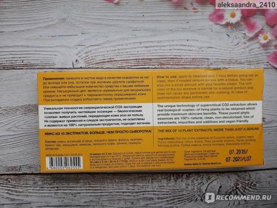 """Сыворотка для лица Teana Биоэссенция """"Восстановление для уставшей кожи"""" фото"""