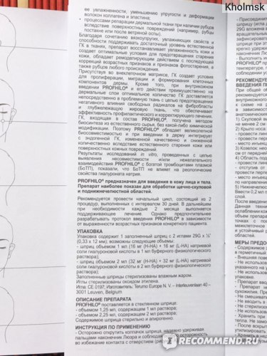 Биоревитализаци препаратом Профайло (Profhilo) IBSA Farmceutici фото
