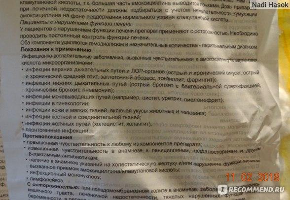 Антибиотик Lek Амоксиклав (250 мг + 62,5 мг)/5 мл порошок для приготовления суспензии фото