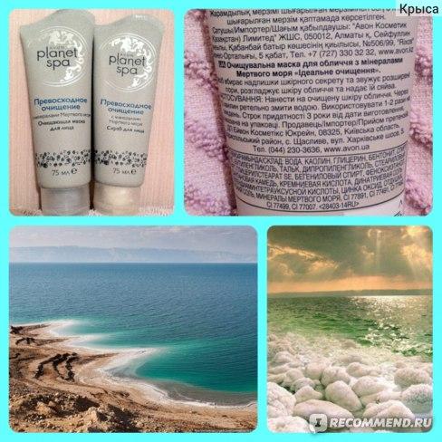 Очищающая маска для лица Avon Planet Spa Превосходное очищение с минералами Мертвого моря фото