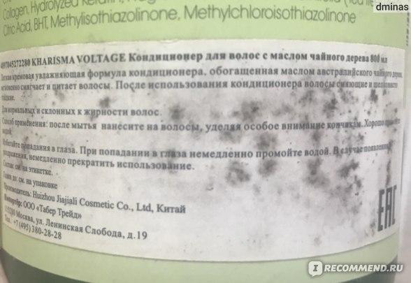 Кондиционер для волос KHARISMA VOLTAGE Tea Tree с маслом чайного дерева фото