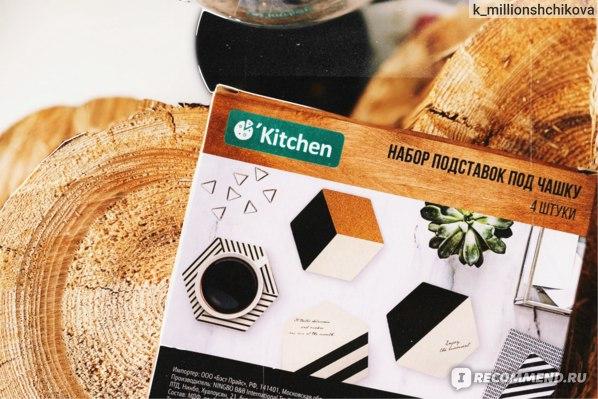 Набор подставок под чашку O'Kitchen