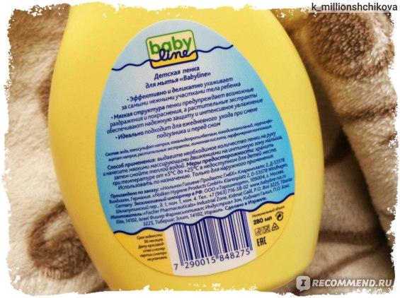 Детская пенка для подмывания малыша Babyline BABY WASH FOAM 0+ фото