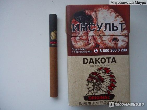 Купить сигареты дакота екатеринбург сигареты оптом bond