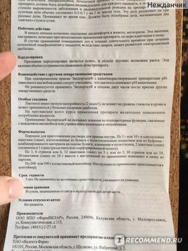 Слабительные средства Валента Фармацевтика Экспортал детский фото