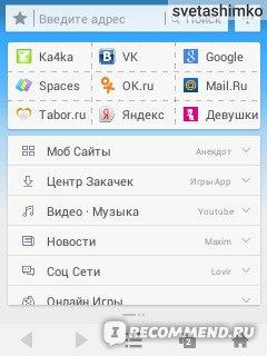 стартовая страница UC Browser