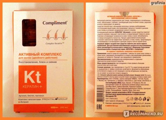 Ампулы для волос Compliment КЕРАТИН+ Активный комплекс двойного действия «Восстановление, блеск и сияние» фото