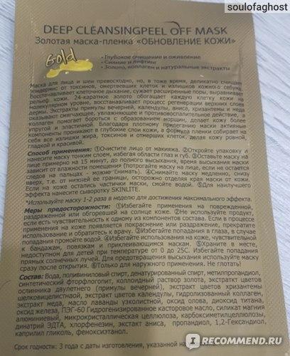 "Золотая Маска-пленка Skinlite ""Обновление кожи"" фото"