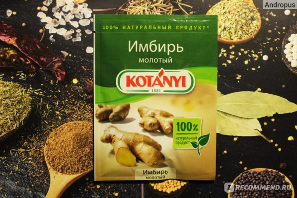 Молотый имбирь Kotanyi