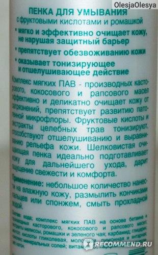 Пенка для умывания Мирра с фруктовыми кислотами и ромашкой фото