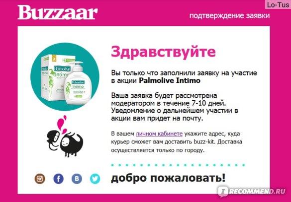 Buzzaar.ru фото