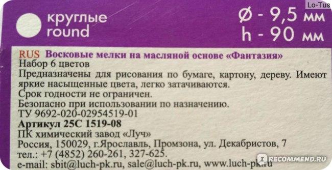 """Восковые мелки на масляной основе """"Фантазия"""" фото"""